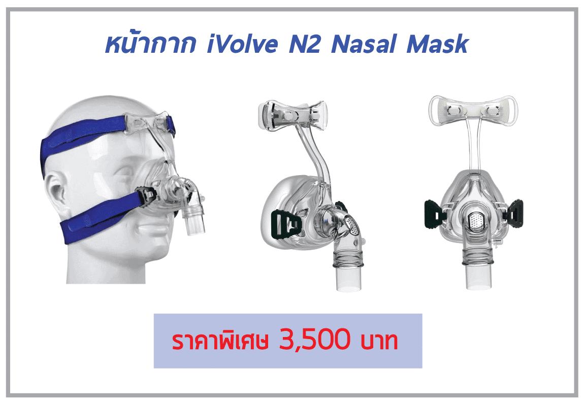 โปรโมชั่นหน้ากาก CPAP ราคาถูก