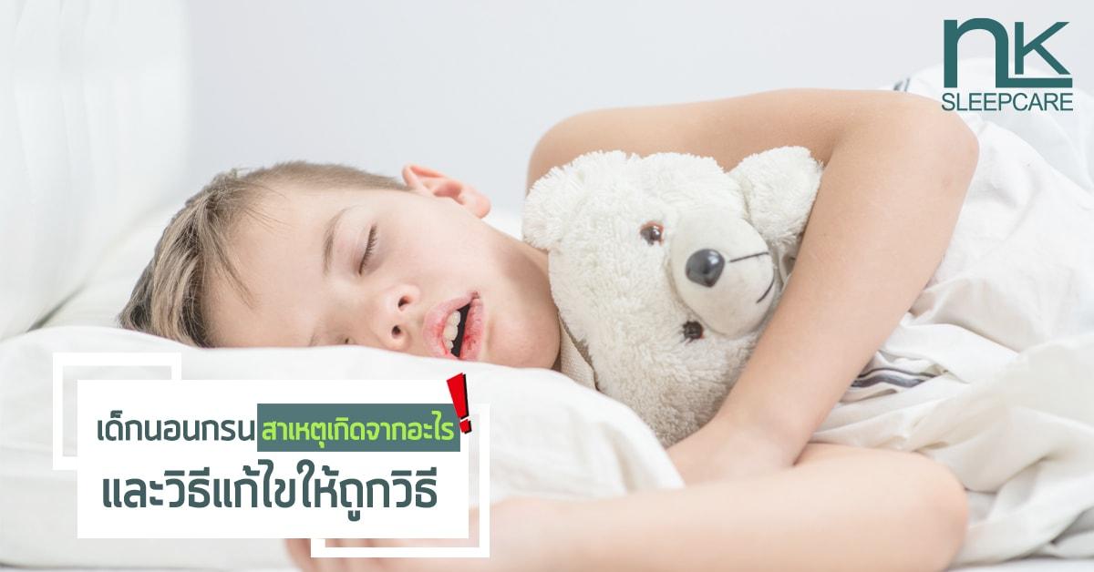 เด็กนอนกรน สาเหตุเกิดจากอะไรและวิธีแก้ไขให้ถูกวิธี