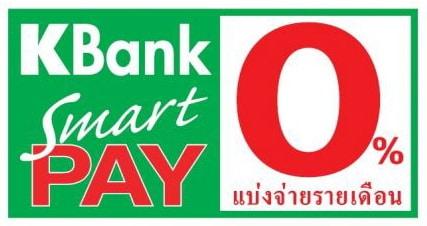ผ่อน 0% กับบัตร Kasikorn (Kbank)