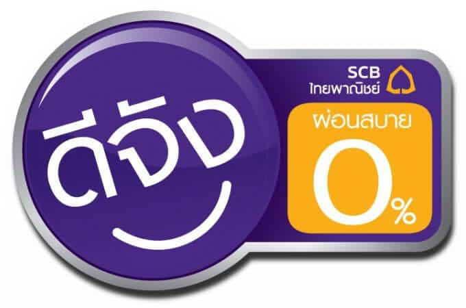ผ่อน 0% กับบัตร SCB