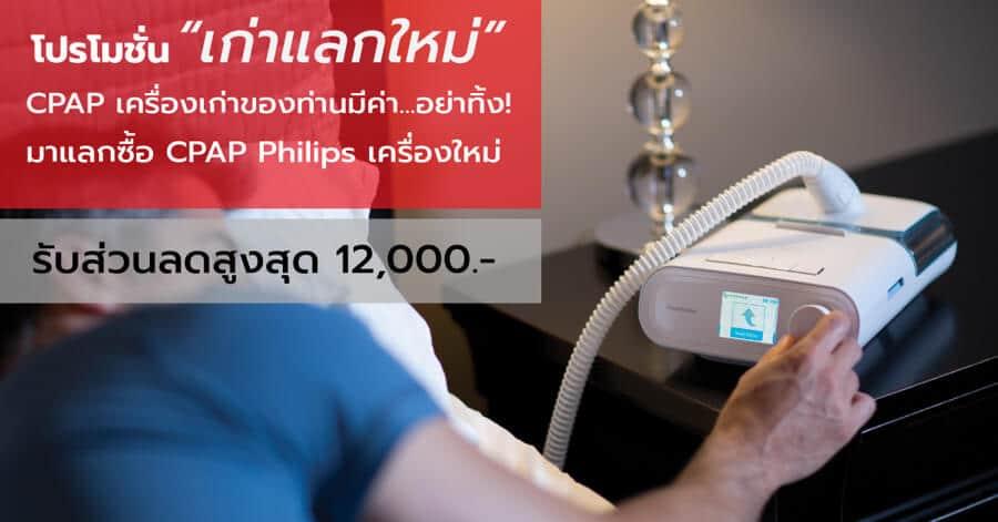 โปรโมชั่นเก่าแลกใหม่ Philips DreamStation