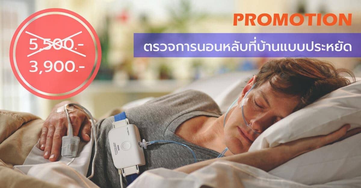 Promotion Home Sleep Test by NK Sleepcare