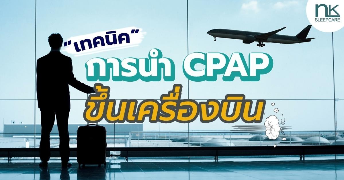 การนำ CPAP ขึ้นเครื่องบิน