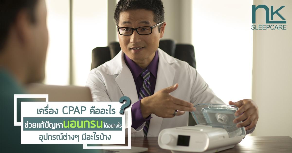 เครื่อง CPAP คืออะไร