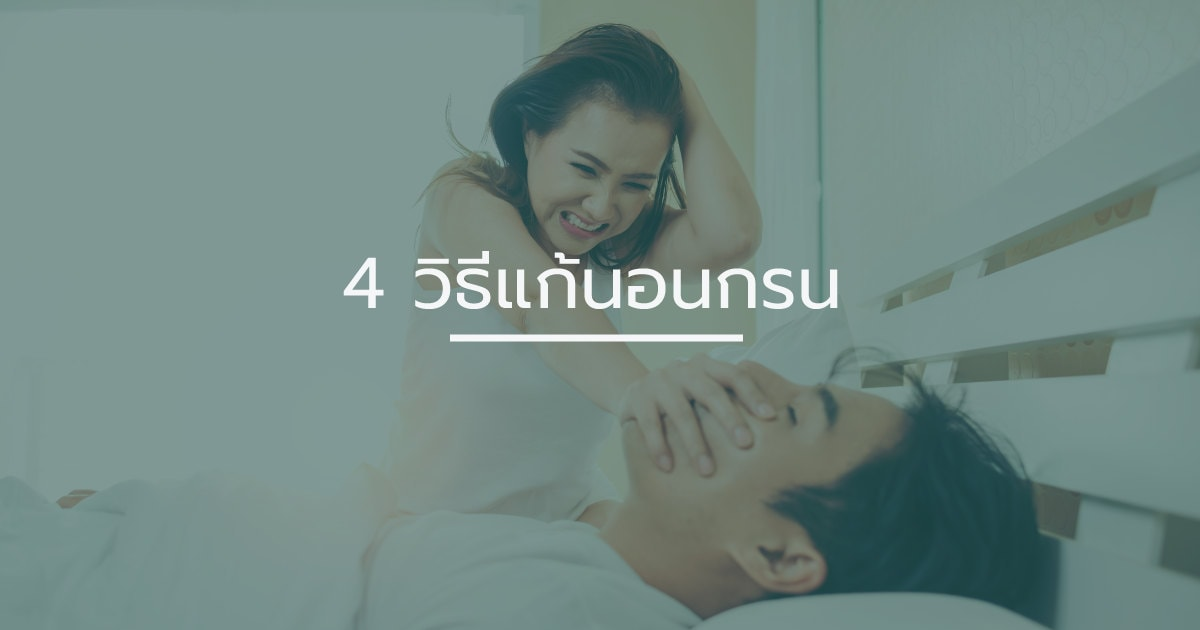 4 วิธีแก้นอนกรน