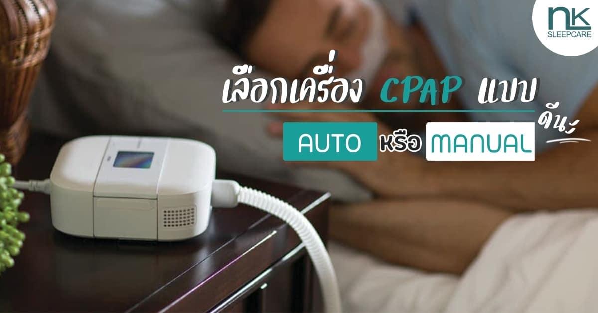 เลือกเครื่อง CPAP แบบ Auto หรือ Manual