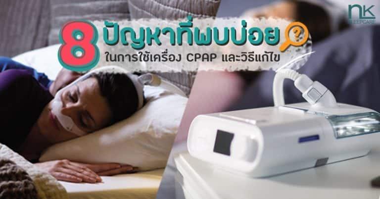 8 ปัญหาที่พบบ่อยในการใช้เครื่อง CPAP และวิธีแก้ไข