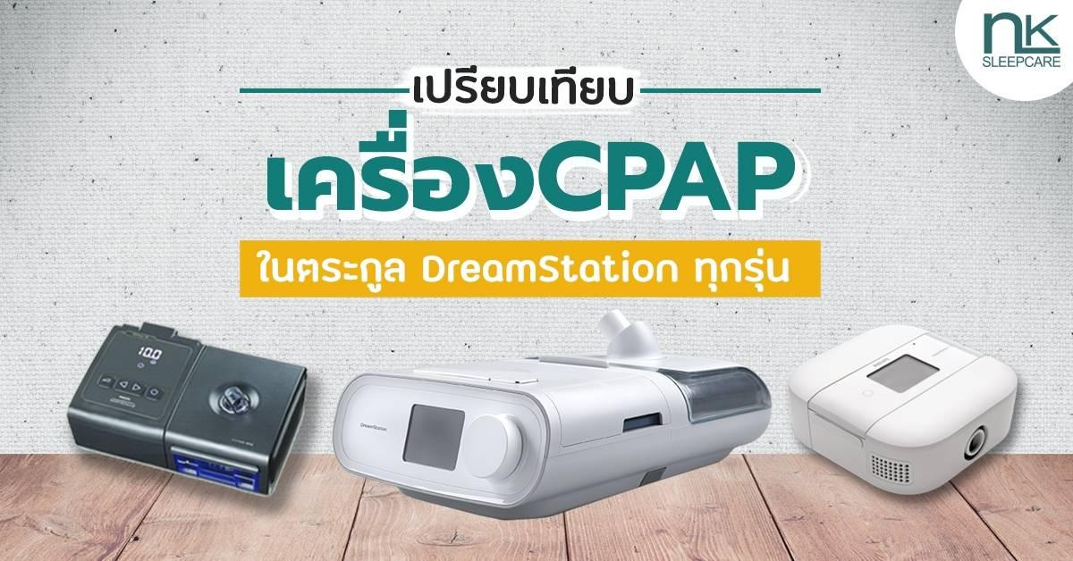 เปรียบเทียบเครื่อง DreamStation ทุกรุ่น