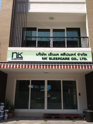 NKSleepcare Head Office 1