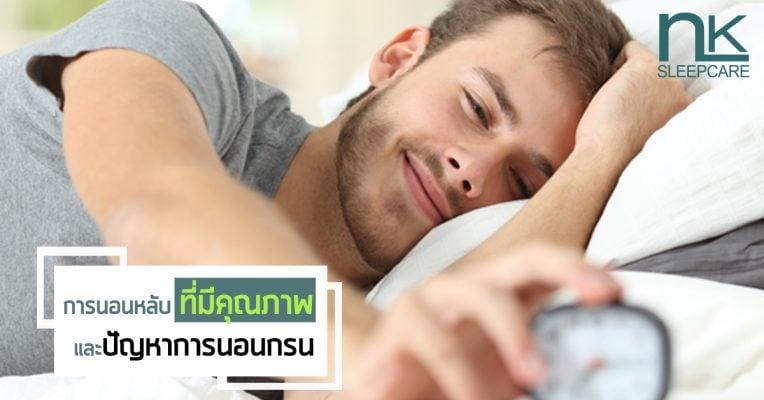 การนอนหลับที่มีคุณภาพ และปัญหาการนอนกรน