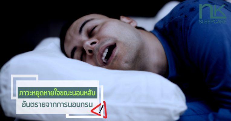 ภาวะหยุดหายใจขณะหลับ อันตรายจากการนอนกรน