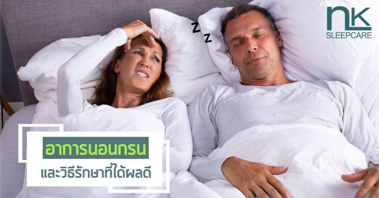 อาการนอนกรน และวิธีรักษาที่ได้ผลดี
