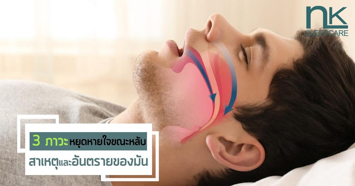 3 ภาวะหยุดหายใจขณะหลับ สาเหตุ และอันตรายจากภาวะแทรกซ้อน