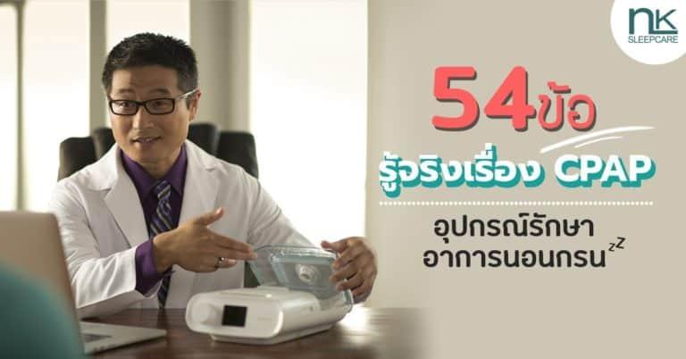 54 ข้อ รู้จริงเรื่อง CPAP เครื่องรักษานอนกรน