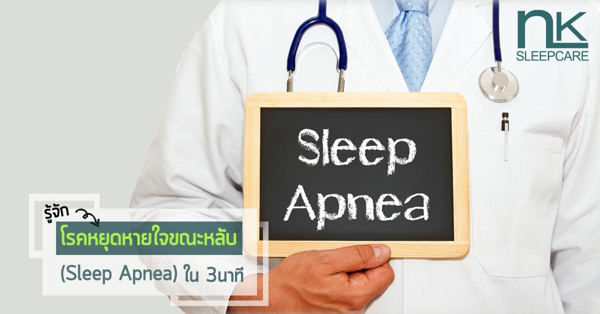 Sleep Apnea คืออะไร
