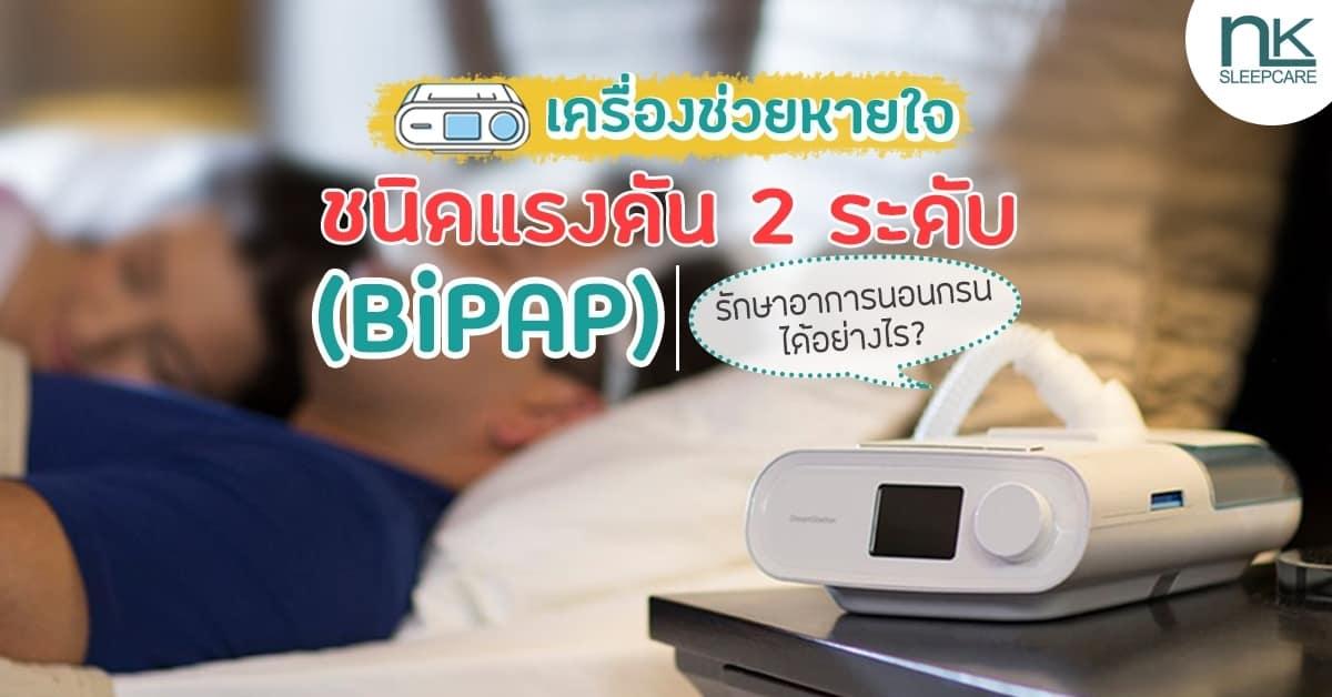 เครื่องช่วยหายใจ BiPAP รักษานอนกรนได้อย่างไร