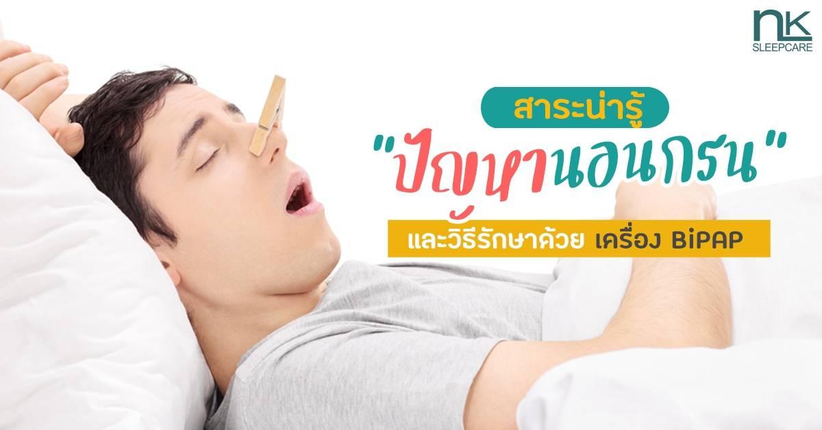 รักษานอนกรนด้วยเครื่อง BiPAP