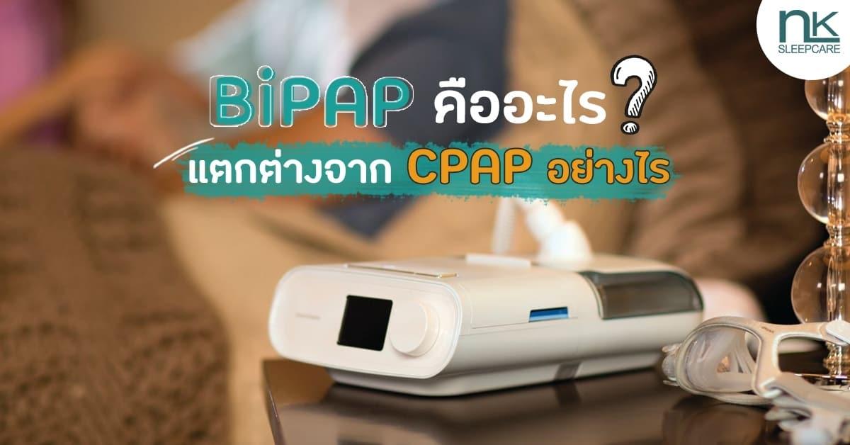 BiPAP คืออะไร