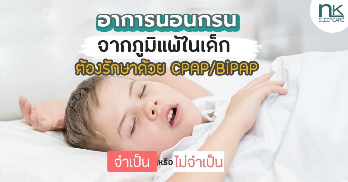 เด็กนอนกรนจำเป็นต้องรักษาด้วย CPAP หรือไม่?