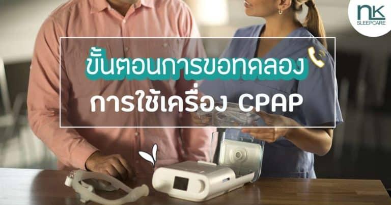 ขั้นตอนการขอทดลองใช้เครื่อง CPAP กับ NK Sleepcare