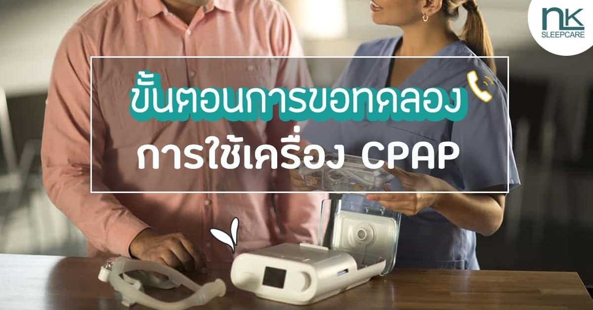 ขั้นตอนการขอทดลอง CPAP