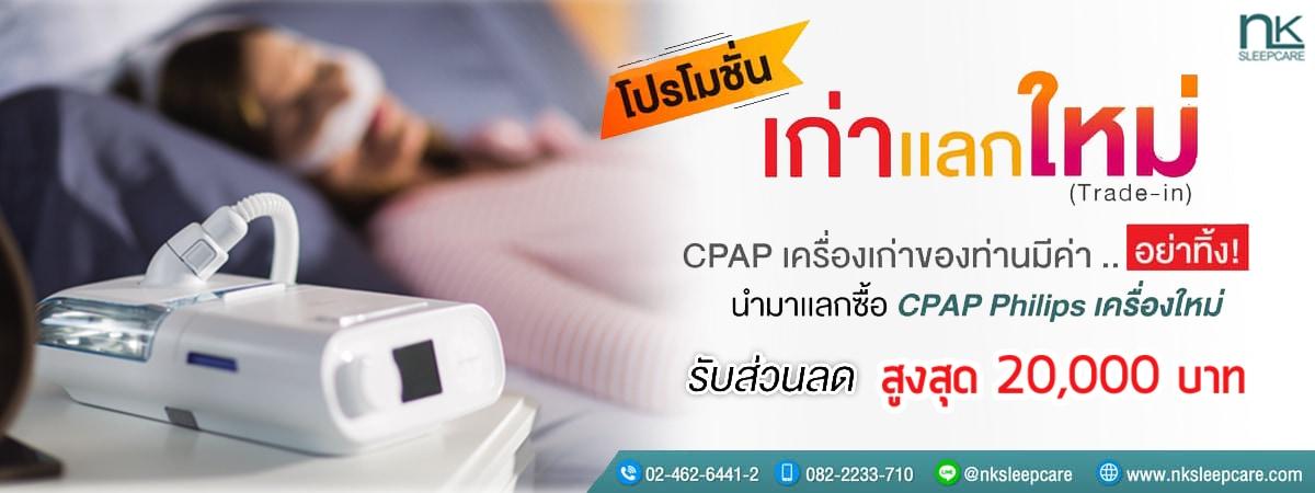 โปรโมชั่นเก่าแลกใหม่ CPAP Philips