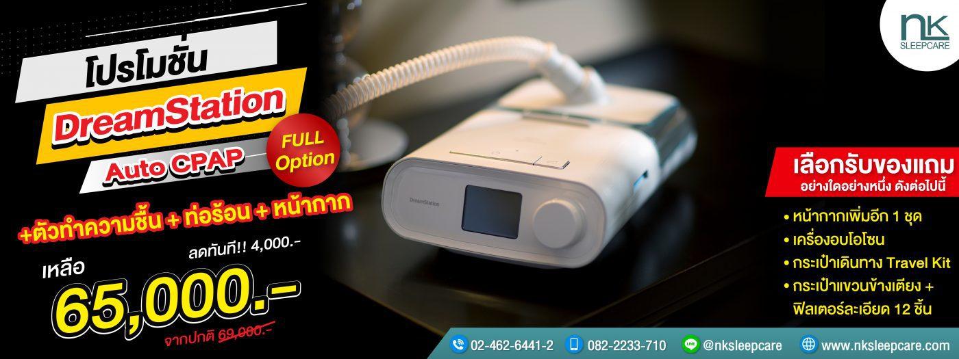 โปรโมชั่น DreamStation Auto CPAP + Humidifier ราคาพิเศษ
