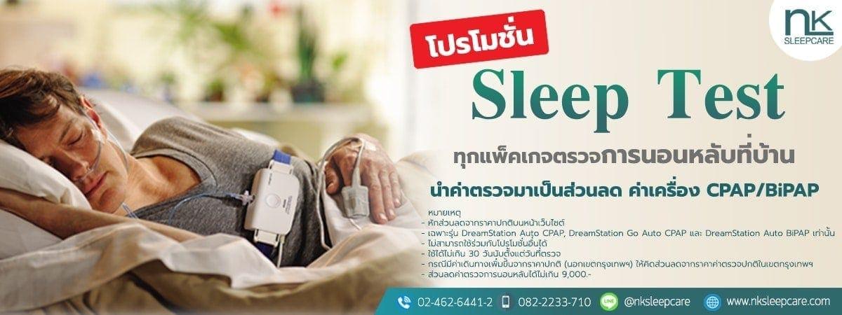 โปรโมชั่นนำค่าตรวจ sleep test มาเป็นส่วนลด