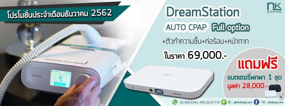 โปรโมชั่น DreamStation Auto แถม Battery