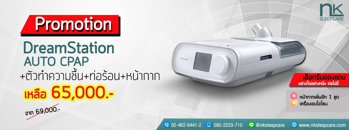 โปรโมชั่น DreamStation Auto CPAP ราคาพิเศษพร้อมเลือกรับของแถม