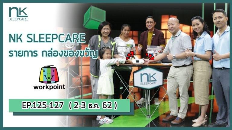 NK Sleepcare มอบเครื่อง CPAP ให้แก่ผู้เข้าร่วมแข่งขันในรายการกล่องของขวัญ ช่องเวิร์คพอยท์