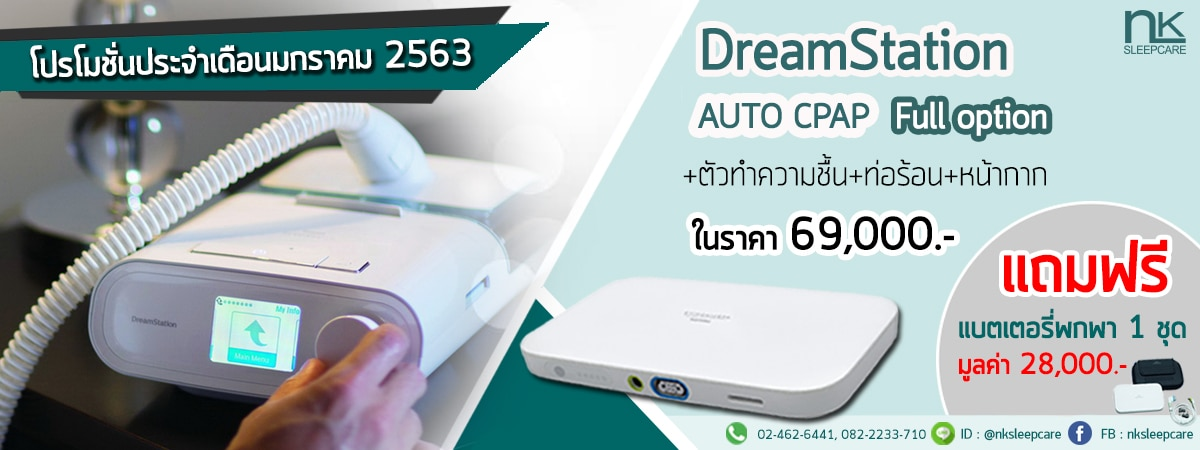 Jan'20 Promotion DreamStation Free Battery