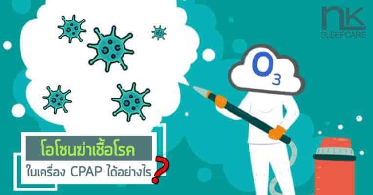 โอโซนสำหรับ CPAP