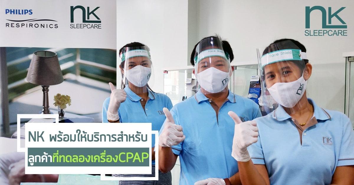 NK พร้อมให้บริการสำหรับลูกค้าที่ทดลองเครื่อง CPAP