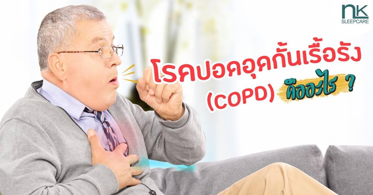 โรคปอดอุดกั้นเรื้อรัง (COPD) คืออะไร