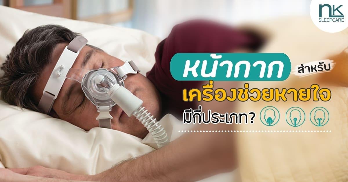 หน้ากาก CPAP มีกี่ประเภท