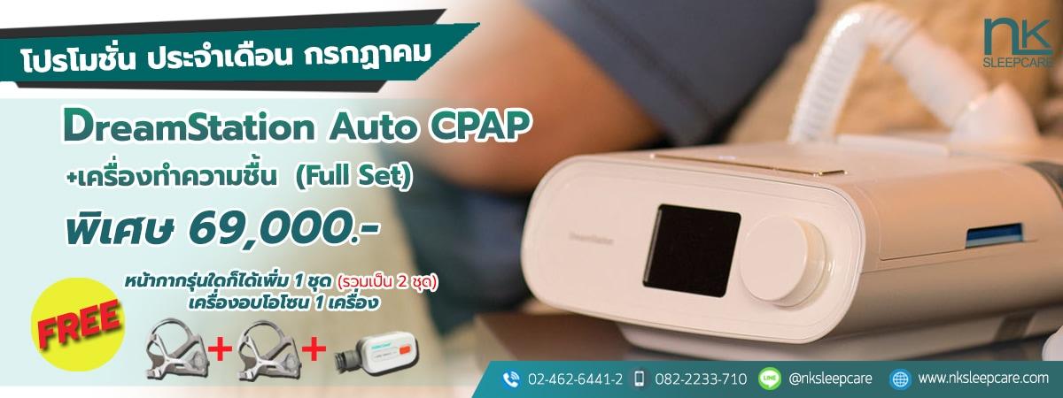 โปรโมชั่น DreamStation Auto CPAP