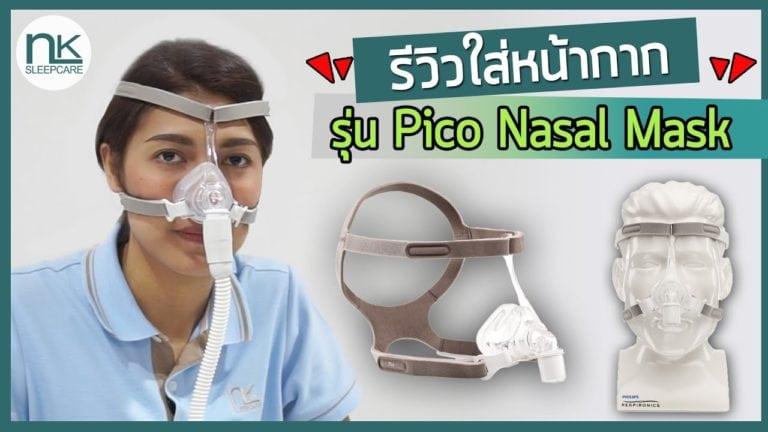 การใส่หน้ากาก Pico Nasal Mask