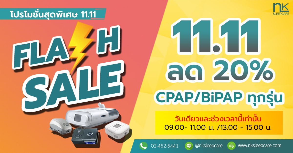 Flash Sale 11.11 ลด 20% CPAP/BiPAP