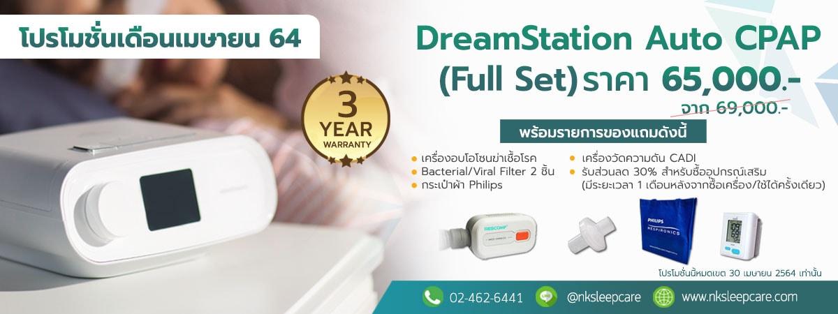 Promotion April 2021 DreamStation Auto