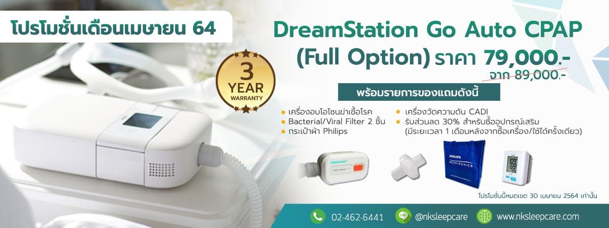 Promotion April 2021 DreamStation Go Auto