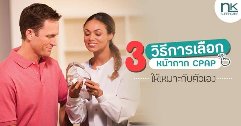 3 วิธีการเลือกหน้ากาก CPAP ให้เหมาะกับตัวเอง