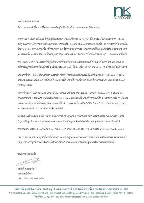 Philips Foam Issue Update - NK