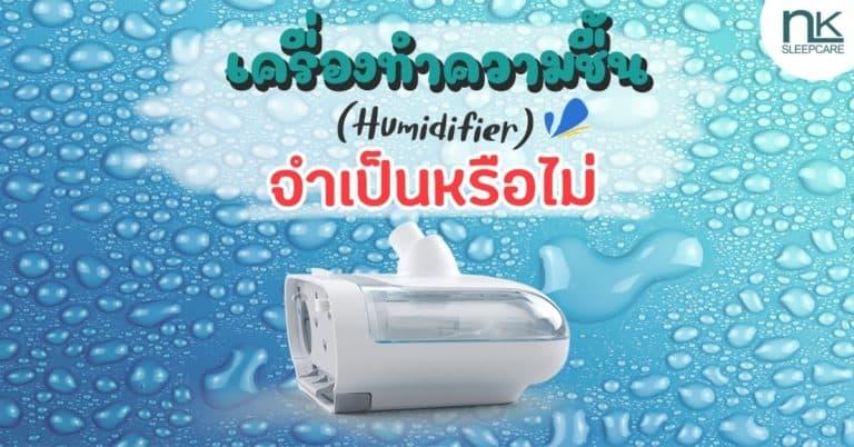 เครื่องทำความชื้น (Humidifier) ในเครื่อง CPAP จำเป็นหรือไม่?