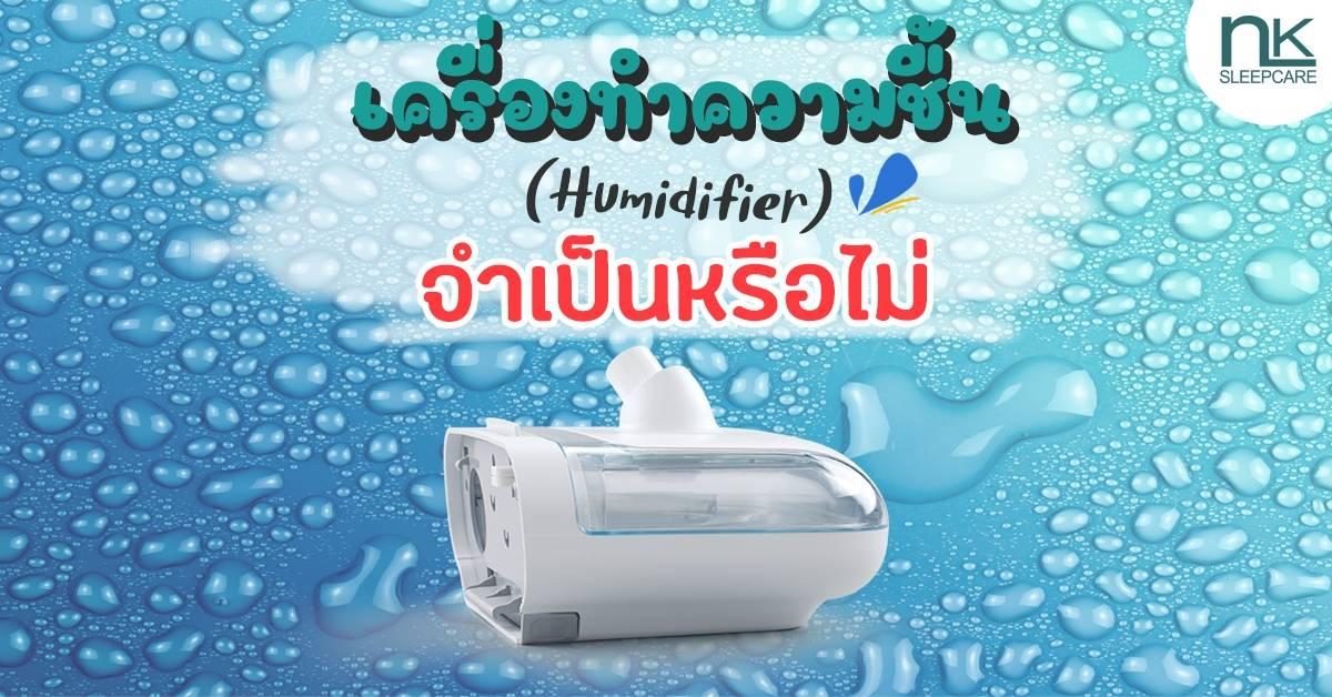 เครื่องทำความชื้น (Humidifier) จำเป็นหรือไม่?