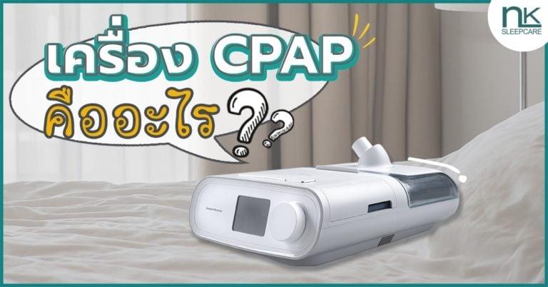 CPAP คืออะไร ช่วยแก้ปัญหานอนกรนได้อย่างไร?