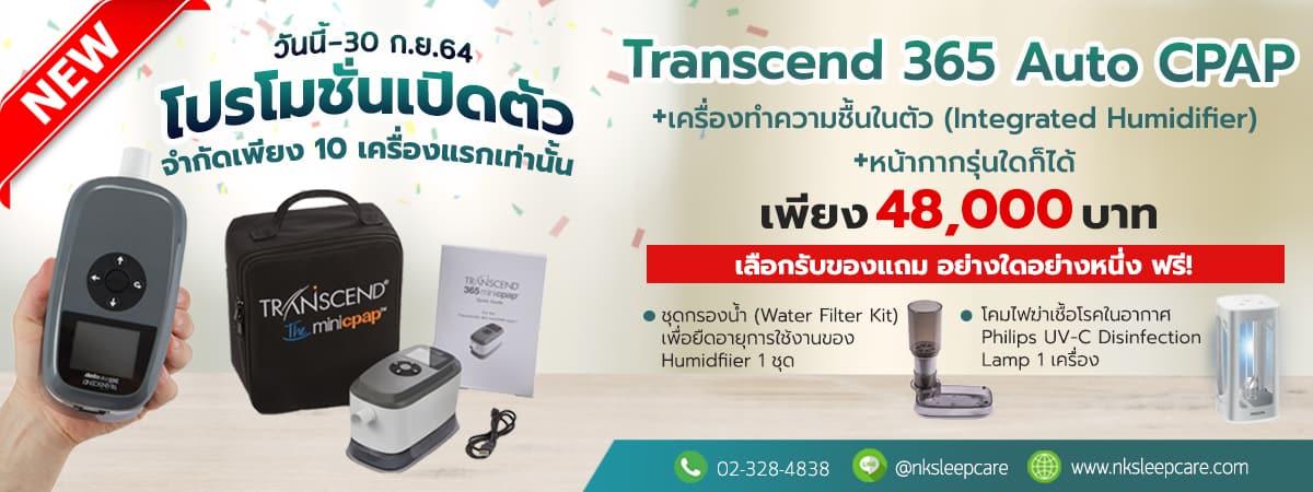 โปรโมชั่น Transcend 365 Auto banner